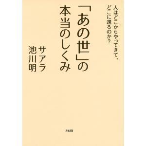 「あの世」の本当のしくみ(大和出版) 人はどこからやってきて、どこに還るのか? 電子書籍版 / 著:サアラ 著:池川明|ebookjapan
