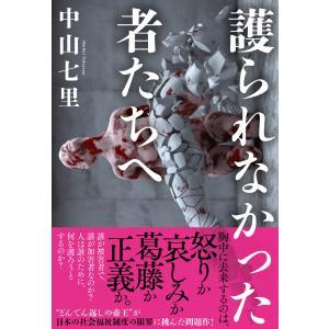 護られなかった者たちへ 電子書籍版 / 中山七里(著)|ebookjapan