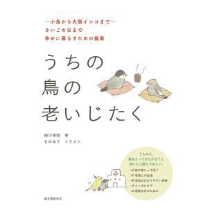 【初回50%OFFクーポン】うちの鳥の老いじたく 電子書籍版 / 細川博昭|ebookjapan