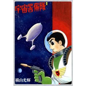 宇宙警備隊 (1) 電子書籍版 / 横山光輝|ebookjapan