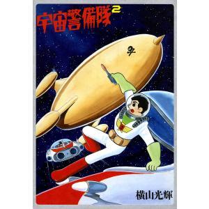 宇宙警備隊 (2) 電子書籍版 / 横山光輝|ebookjapan