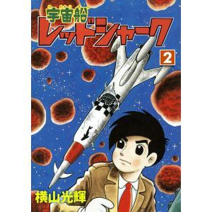 宇宙船レッドシャーク (2) 電子書籍版 / 横山光輝|ebookjapan
