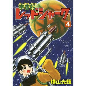 宇宙船レッドシャーク (4) 電子書籍版 / 横山光輝|ebookjapan