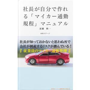 社長が自分で作れる「マイカー通勤規程」マニュアル 電子書籍版 / 著:近藤慎一 ebookjapan