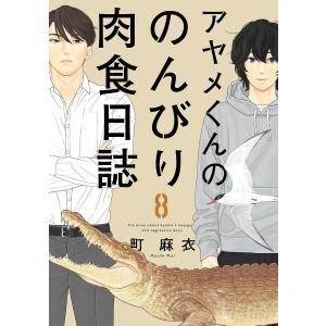 アヤメくんののんびり肉食日誌 (8) 電子書籍版 / 町麻衣|ebookjapan