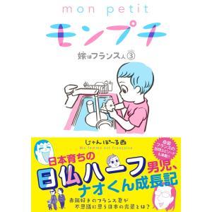 モンプチ 嫁はフランス人 (3) 電子書籍版 / じゃんぽ〜る西|ebookjapan