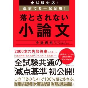 全試験対応! 直前でも一発合格! 落とされない小論文 電子書籍版 / 今道琢也|ebookjapan