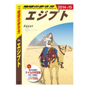 地球の歩き方 E02 エジプト 2014-2015 電子書籍版 / 地球の歩き方編集室