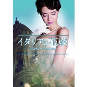 イタリアの花嫁【MIRA文庫版】 電子書籍版 / ジュリア・ジャスティス 翻訳:長沢由美|ebookjapan