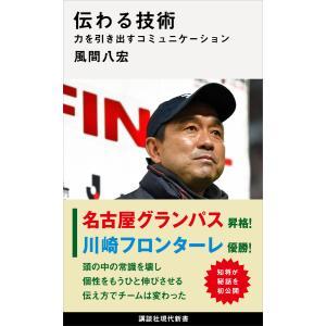 伝わる技術 力を引き出すコミュニケーション 電子書籍版 / 風間八宏 ebookjapan