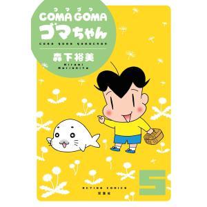 COMA GOMA ゴマちゃん 【双葉社 復刻版】 (5) 電子書籍版 / 森下裕美|ebookjapan