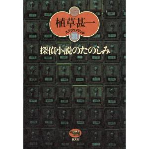 探偵小説のたのしみ(植草甚一スクラップ・ブック31) 電子書籍版 / 著:植草甚一|ebookjapan