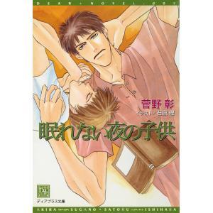 眠れない夜の子供 電子書籍版 / 著:菅野彰 イラスト:石原理|ebookjapan
