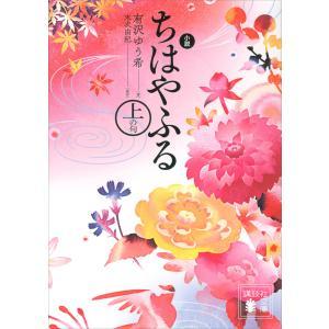 小説 ちはやふる 上の句 電子書籍版 / 著:有沢ゆう希 原作:末次由紀|ebookjapan