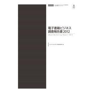 【初回50%OFFクーポン】電子書籍ビジネス調査報告書2012 電子書籍版 / インプレス総合研究所 ebookjapan