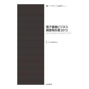 【初回50%OFFクーポン】電子書籍ビジネス調査報告書2015 電子書籍版 / インプレス総合研究所/落合 早苗|ebookjapan