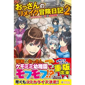 おっさんのリメイク冒険日記2 電子書籍版 / 緋色優希/市丸きすけ|ebookjapan
