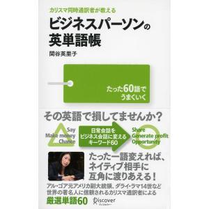 著:関谷英里子 出版社:ディスカヴァー・トゥエンティワン 提供開始日:2018/02/15 タグ:趣...
