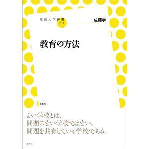 教育の方法 電子書籍版 / 佐藤学|ebookjapan