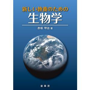 新しい教養のための生物学 電子書籍版 / 赤坂甲治 ebookjapan