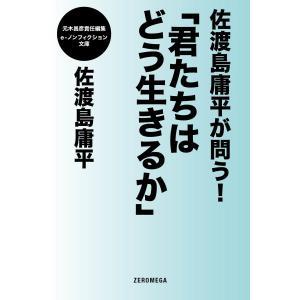 佐渡島庸平が問う!「君たちはどう生きるか」 電子書籍版 / 佐渡島庸平|ebookjapan