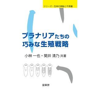 プラナリアたちの巧みな生殖戦略 電子書籍版 / 小林一也/関井清乃 ebookjapan