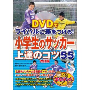【初回50%OFFクーポン】DVDでライバルに差をつける! 小学生のサッカー 上達のコツ55 改訂版...