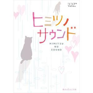 ヒミツノサウンド 電子書籍版 / 著者:ココア*|ebookjapan