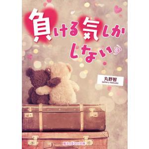 負ける気しかしない 電子書籍版 / 著者:丸野智|ebookjapan