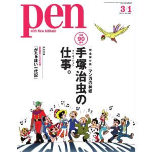 Pen編集部 出版社:CCCメディアハウス ページ数:161 提供開始日:2018/02/15 タグ...