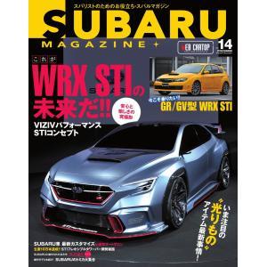 【初回50%OFFクーポン】SUBARU MAGAZINE(スバルマガジン) Vol.14 電子書籍版|ebookjapan