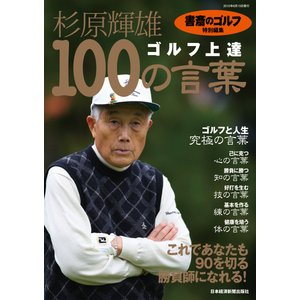 『書斎のゴルフ』特別編集 杉原輝雄「ゴルフ上達 100の言葉」 電子書籍版 / 編:日本経済新聞出版社|ebookjapan