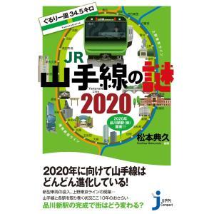 ぐるり一周34.5キロ JR山手線の謎 2020 電子書籍版 / 松本典久|ebookjapan