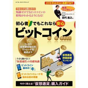 初心者でもこれなら安心 ビットコイン 電子書籍版 / 実業之日本社編集部|ebookjapan