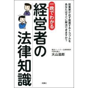 一晩でわかる 経営者の法律知識 電子書籍版 / 大山滋郎|ebookjapan