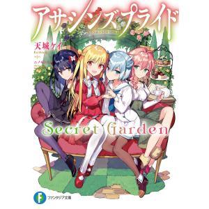 アサシンズプライドSecret Garden 電子書籍版 / 著者:天城ケイ イラスト:ニノモトニノ