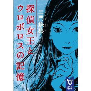 探偵女王とウロボロスの記憶 電子書籍版 / 三門鉄狼|ebookjapan