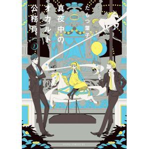 【初回50%OFFクーポン】真夜中のオカルト公務員 第7巻 電子書籍版 / 著者:たもつ葉子|ebookjapan