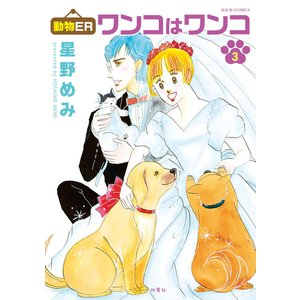 動物ER ワンコはワンコ (3) 電子書籍版 / 星野めみ|ebookjapan