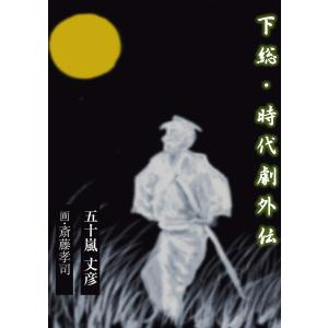 下総 時代劇外伝 電子書籍版 / 五十嵐丈彦/斎藤孝司|ebookjapan