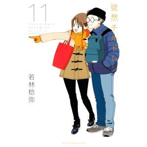 徒然チルドレン (11) 電子書籍版 / 若林稔弥|ebookjapan