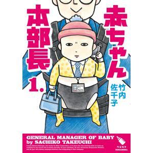 赤ちゃん本部長 (1) 電子書籍版 / 竹内佐千子