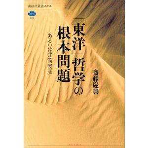 「東洋」哲学の根本問題 あるいは井筒俊彦 電子書籍版 / 斎藤慶典