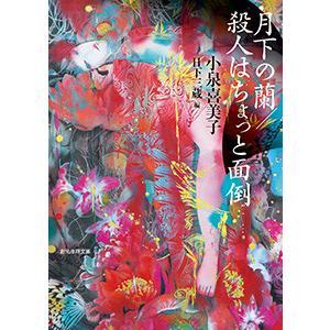 月下の蘭/殺人はちょっと面倒 電子書籍版 / 著:小泉喜美子 編:日下三蔵 ebookjapan