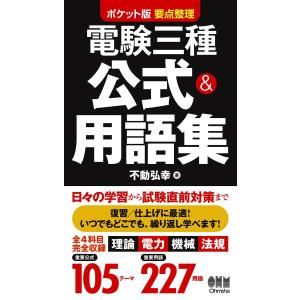 ポケット版 要点整理 電験三種 公式&用語集 電子書籍版 / 著:不動弘幸