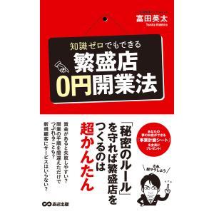 知識ゼロでもできる繁盛店0円開業法(あさ出版電子書籍) 電子書籍版 / 著者:富田英太