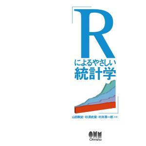 Rによるやさしい統計学 電子書籍版 / 著:山田剛史 著:杉澤武俊 著:村井潤一郎