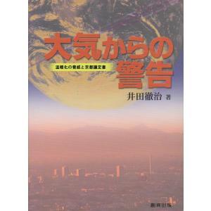大気からの警告 温暖化の脅威と京都議定書 電子書籍版 / 著:井田徹治|ebookjapan