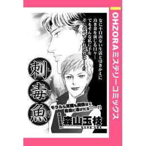 【初回50%OFFクーポン】刺毒魚 【単話売】 電子書籍版 / 森山玉枝|ebookjapan