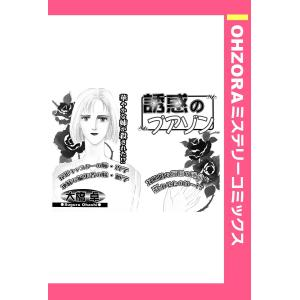 【初回50%OFFクーポン】誘惑のプアゾン 【単話売】 電子書籍版 / 大橋卓|ebookjapan